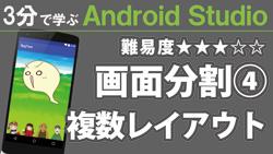 Android-【画面分割】複数レイアウト-250