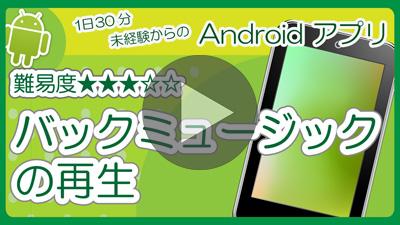 Androidアプリ開発 バックミュージックの再生
