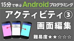Android 【アクティビティ3 】 画面の編集 250