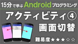 Android 【アクティビティ4 】 画面の切替 250