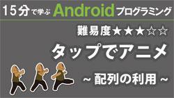 Android 開発 タップアニメ 250