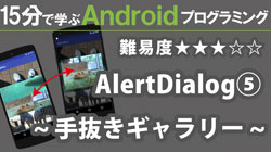 Android プログラミング【 AlertDialog 】~ 手抜きギャラリー ~