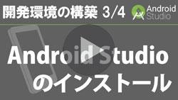 Android Studio 開発環境の構築 3-4 【 Android Studioのインストール 】