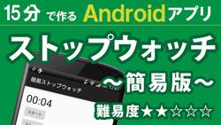 Android 開発 【ストップウォッチ】250