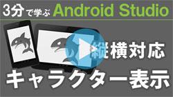 3分で学ぶAndroidStudio【キャラクターの表示】250