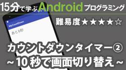 Android 開発 カウントダウンタイマー2 250