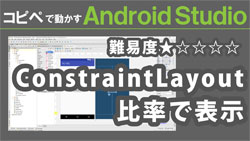 ConstraintLayout 比率で表示 250