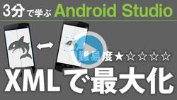 3分で学ぶAndroidSutdio【XMLで最大化】250