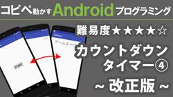 Android プログラミング【 カウントダウンタイマー④ 】~ 改正版 ~250