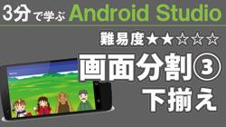 Android-【画面分割】 下揃え 250