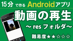 Android studio 【動画再生】250
