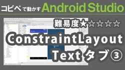 Textタブ③