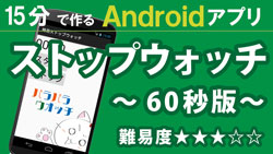 Android 開発【 60秒ストップウォッチ 】250