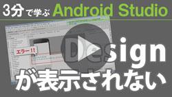 3分で学ぶ Android Studio【Designが表示されない時の対処】