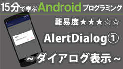 android-AlertDialog