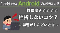 Android 開発 挫折しないコツ? 250
