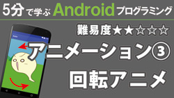Android【アニメーション③】回転アニメ 250