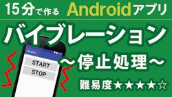 Android Studio 入門【停止処理】タイトル250