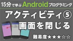 Android 【アクティビティ5 】 画面を閉じる 250