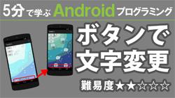 5分で学ぶ Android プログラミング 【 ボタンで文字の変更 】250
