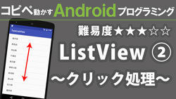 Android プログラミング【 ListView ② 】 ~クリック処理~ 250