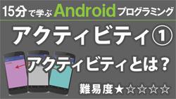 Android 【 アクティビティ1】 アクティビティとは? 250