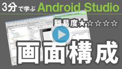 3分で学ぶAndroid Studio【 画面構成 】250
