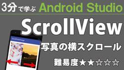 Android Studio 入門【スクロールビュー】写真 250