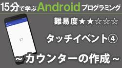アプリ開発 入門 カウンター