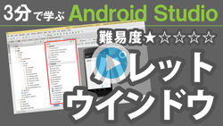 3分で学ぶ Android Studio【 パレットウインドウ 250