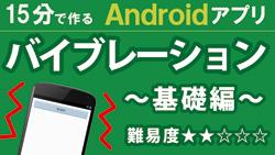 Android-Studio-入門【簡易版】タイトル250c