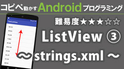 ListView ~strings.xml利用~ 250