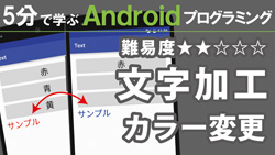 Android 開発 【文字カラー 】250