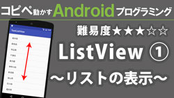 Android プログラミング【 ListView ① 】 ~リストの表示~ 250