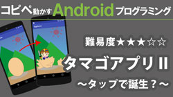 Android 入門 タマゴアプリ 250