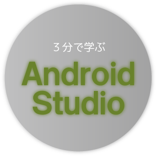 3分で学ぶ Android Studio