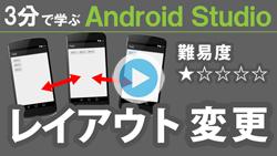 3分で学ぶ Android Studio【  レイアウトの変更 】250