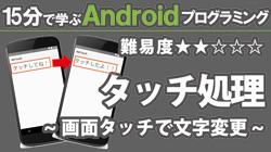 Android 開発 【タッチ処理】