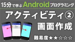 Android 【アクティビティ2 】 画面の作成 250