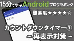 Android 開発 カウントダウンタイマー3 250