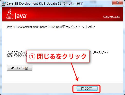 Android Studio 開発環境の構築【Javaのセットアップ・閉じる】