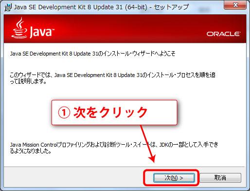 Android Studio 開発環境の構築【Javaのセットアップ・次へ1】