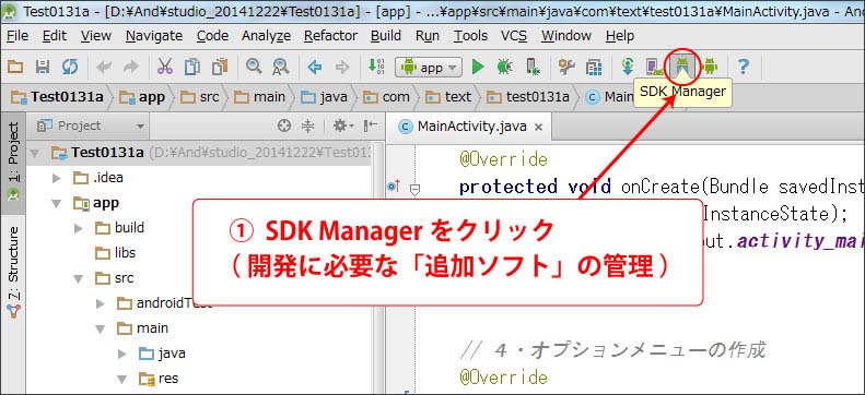3分で学ぶ Android Strdio入門【エミュレーターの作成】SDK Managerの起動