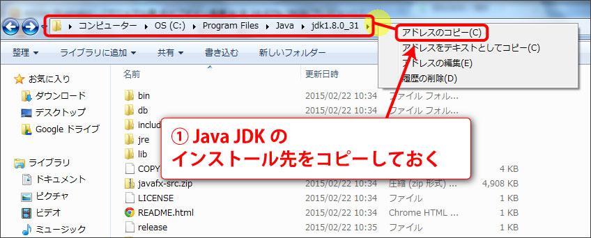 Android Studio 開発環境の構築【Java保存先のコピー】