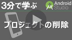 3分で学ぶ Android Studio 【 プロジェクトの削除 】YouTubeタイトル