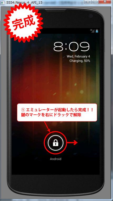 3分で学ぶ Android Strdio入門【エミュレーターの作成】エミュレーターの完成