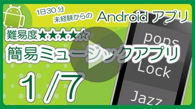 アンドロイドアプリの作り方「簡易ミュージックアプリ」