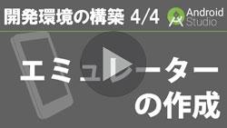 Android Studio 開発環境の構築 4/4 【 エミュレーターの作成 】