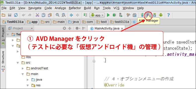3分で学ぶ Android Strdio入門【エミュレーターの作成】AVD Managerの起動
