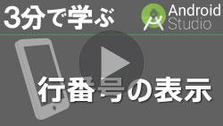 3分で学ぶ Android Studio 【 行番号の表示 】YouTube